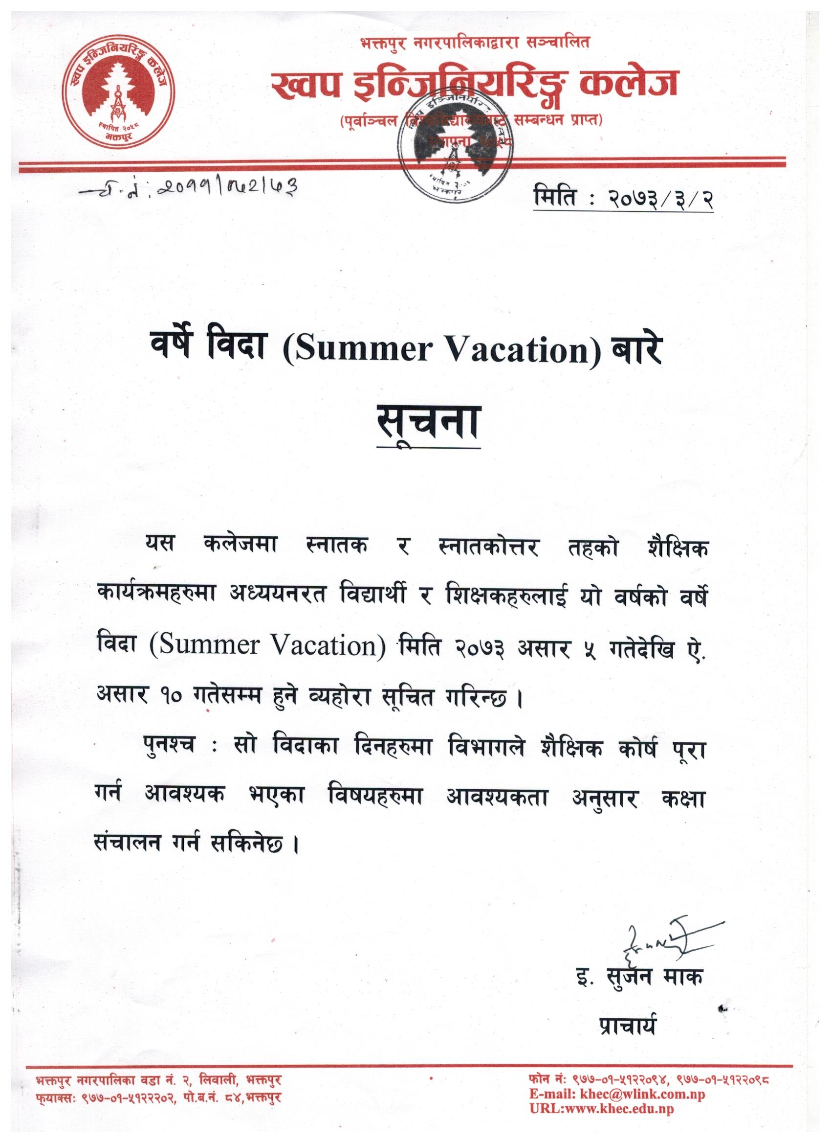 Notice for summer vacation